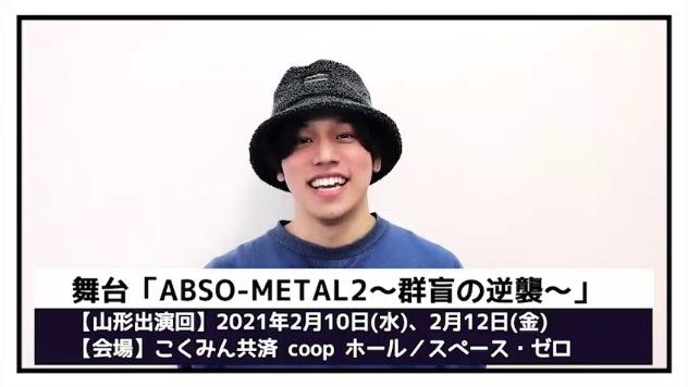 【山形】「ABSO-METAL2〜群盲の逆襲〜」ゲスト出演!