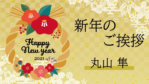 【丸山】新年のご挨拶