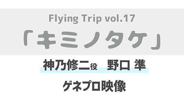 【野口】Flying Trip vol.17「キミノタケ」ゲネプロ映像