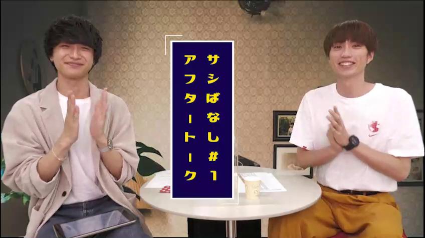 【サシばなし】井澤巧麻のサシばなし#1 アフタートーク①