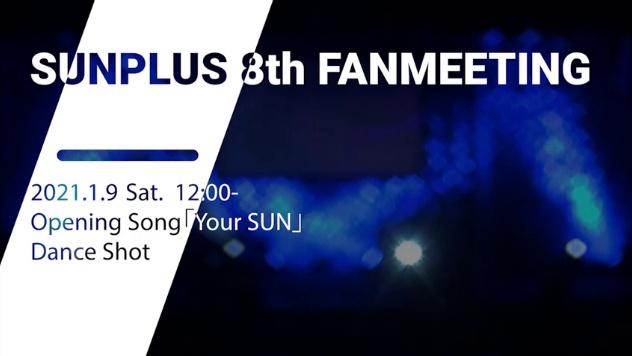 【ダンス部】第8回SUNPLUSファンミーティングOP「Your SUN」定点映像