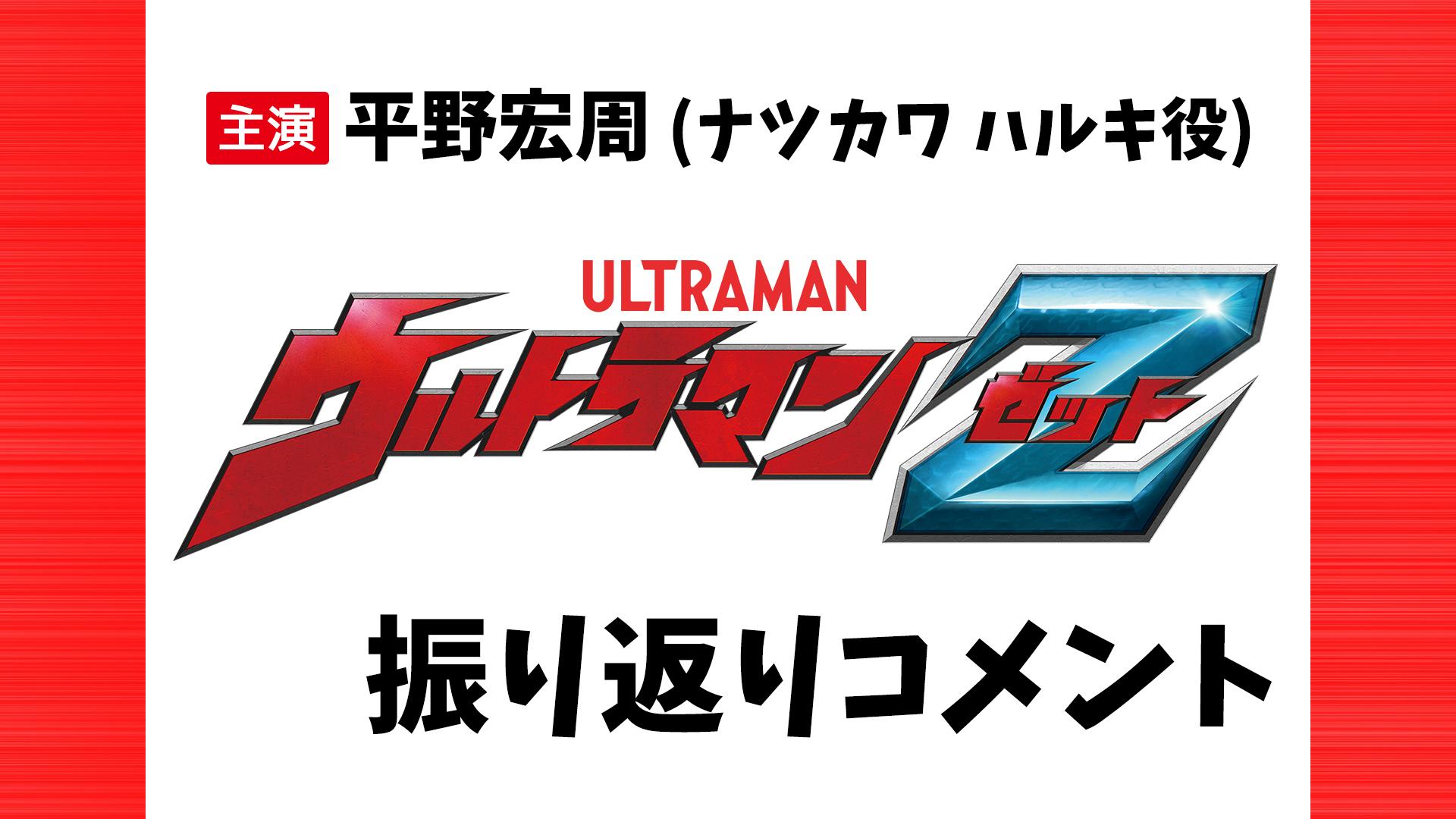 【平野】「ウルトラマンZ」 振り返りコメント