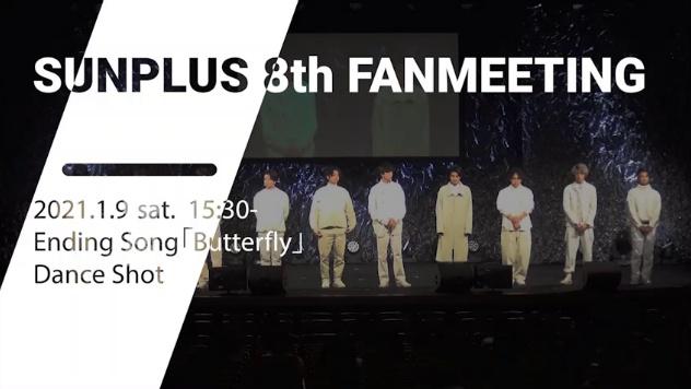 【ダンス部】第8回SUNPLUSファンミーティングED「Butterfly」定点映像