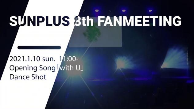 【ダンス部】第8回SUNPLUSファンミーティングOP「with U」定点映像