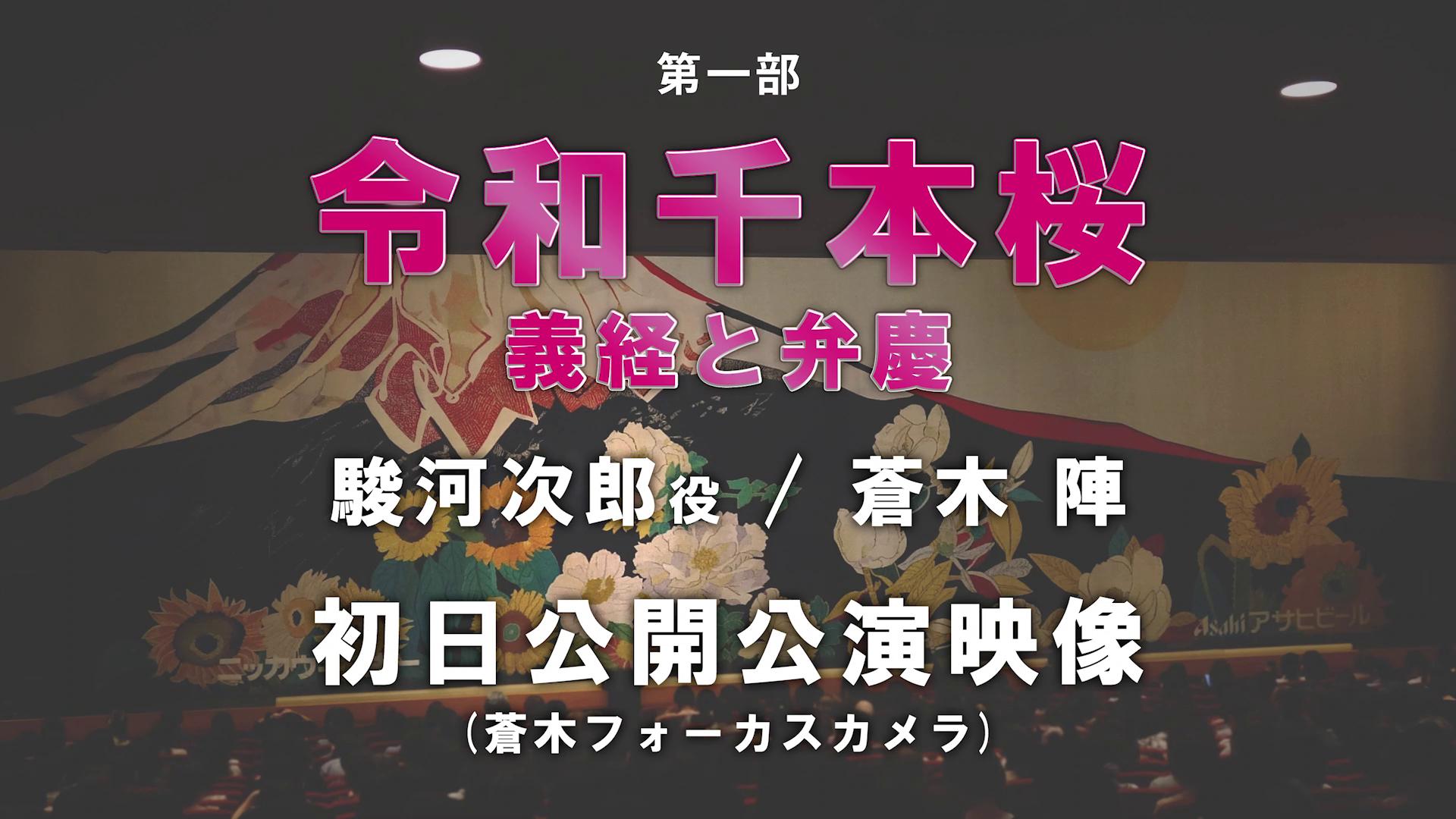 【蒼木】第一部「令和千本桜 義経と弁慶」初日公開公演映像(蒼木フォーカスカメラ)