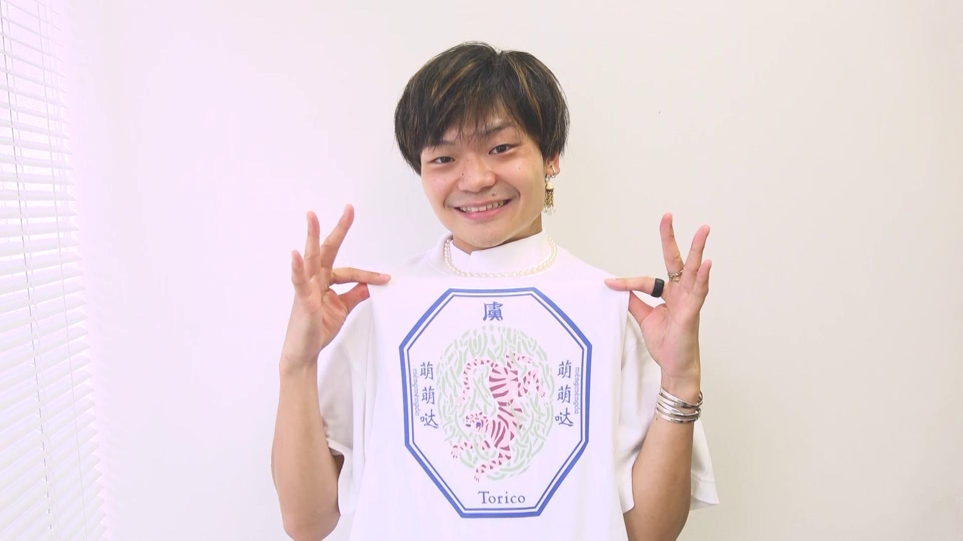 【丸山隼】安達祐実プロデュース アパレルブランド「虜(Torico)」にモデルとして参加!