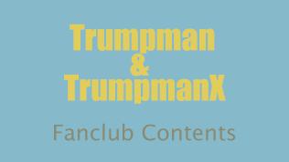 ファンクラブ始めました! トランプマン