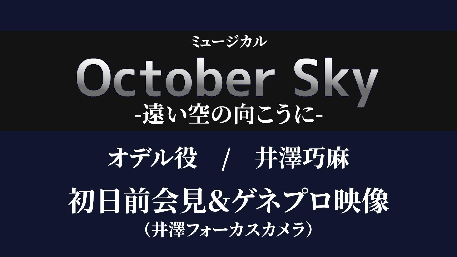 【井澤】ミュージカル 「October Sky -遠い空の向こうに-」初日前会見&ゲネプロ映像(井澤フォーカスカメラ)