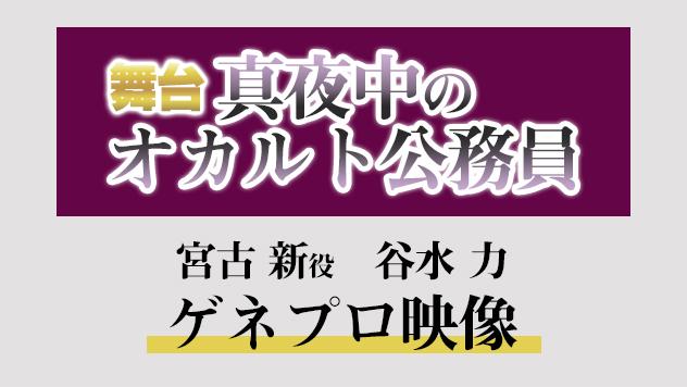 【谷水】舞台「真夜中のオカルト公務員」ゲネプロ映像