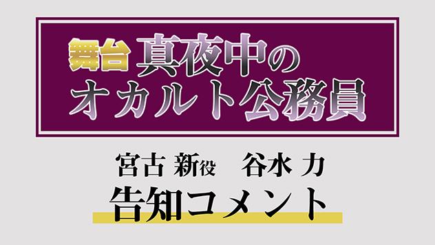 【谷水】舞台「真夜中のオカルト公務員」告知コメント