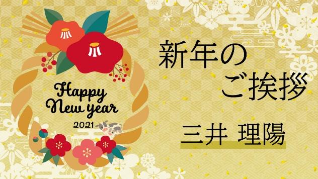 【三井】新年のご挨拶