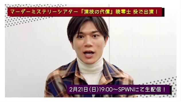 【蒼木】マーダーミステリーシアター『演技の代償』2/21(日)19時~生配信!