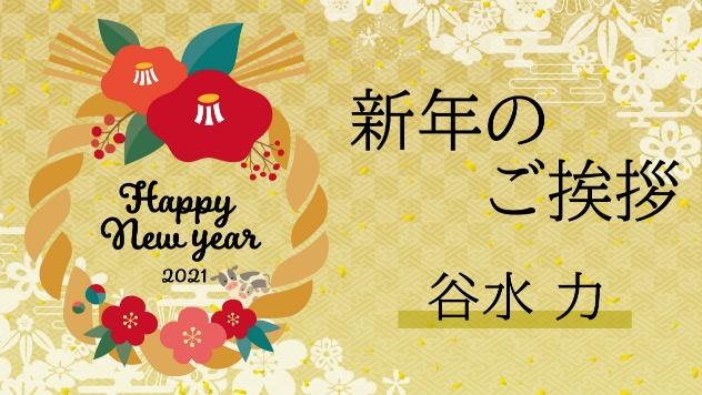 【谷水】新年のご挨拶