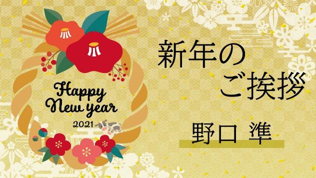 【野口】新年のご挨拶