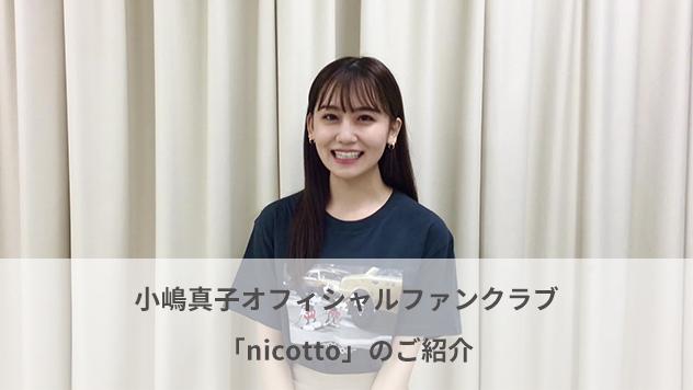 nicottoのご紹介